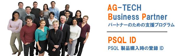 ag tech business partner agbp psql プログラム概要